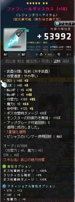 Maple141022_221710.jpg
