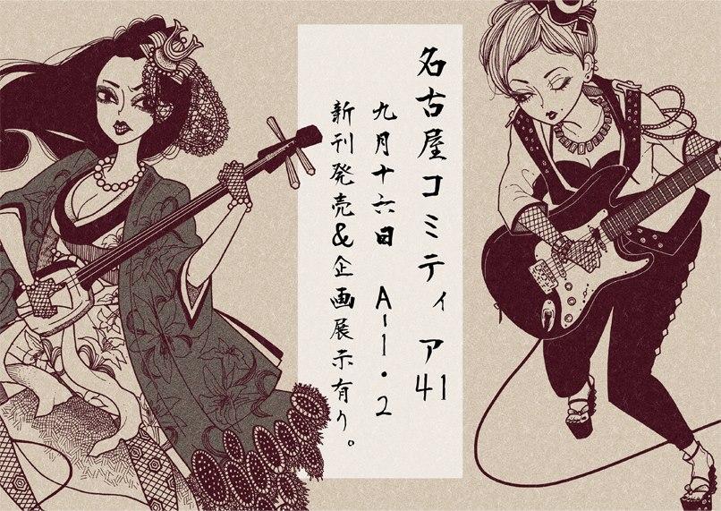 nagoyacomitia41.jpg