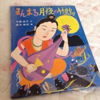 2琵琶湖絵本