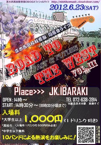 20120623nishi-live-fly.jpg