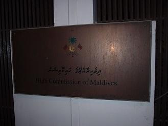 モルディブ領事館