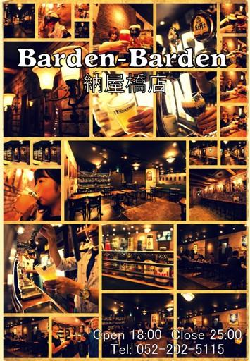バーデン納屋橋店