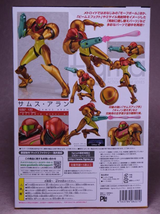 120725figmaサムス  ①パッケージ2.JPG