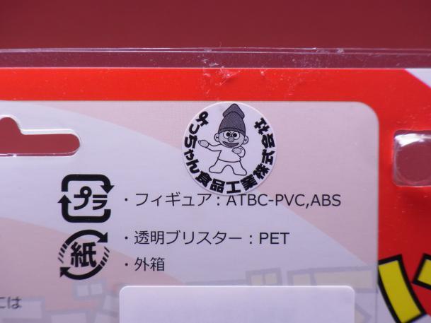 120814よっちゃん ①パッケージ3.JPG