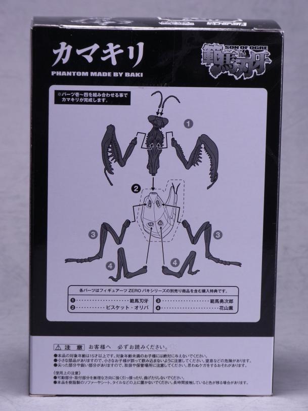 120926フィギュアーツオリバ ①パッケージ7.JPG