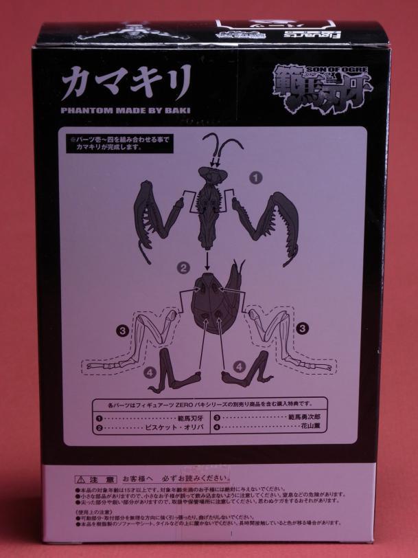 121107FZ範馬勇次郎 ③オプション3.JPG