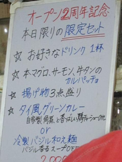 麺ダイニング花城