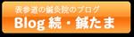源保堂鍼灸院ブログ 続鍼たま(C)表参道・青山・原宿・外苑前・渋谷・源保堂鍼灸院 肩こり・腰痛・生理痛・頭痛など