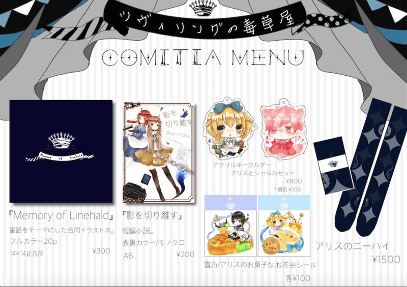 Comitia110 menu
