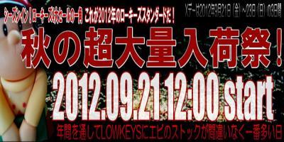 010921sale3_convert_20120919204016.jpg