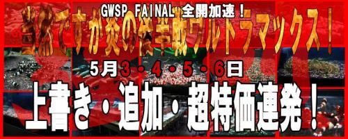 GWSPFAINAL_convert_20120502165657.jpg