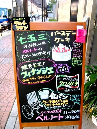 20121104msg-board.jpg