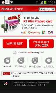 KT Wi-Fi Prepaid Card-646056165