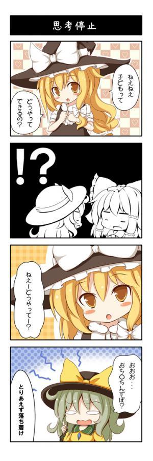 ミニまりっ!58_R3