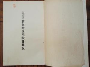 平和記念東京博覧会出品文化村住宅設計図説1