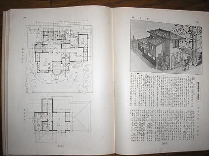 朝日住宅図案集2