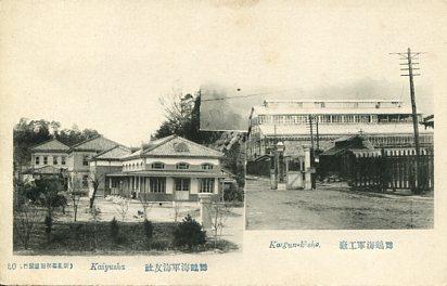 舞鶴海軍工廠1