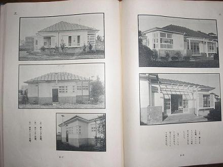 朝日住宅写真集2