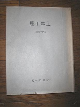 工事年鑑1
