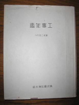 工事年鑑3
