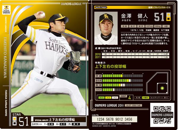 べっちゃんねる。 オーナーズリーグ オリカ 金澤健人