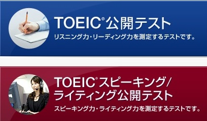 toeic banner