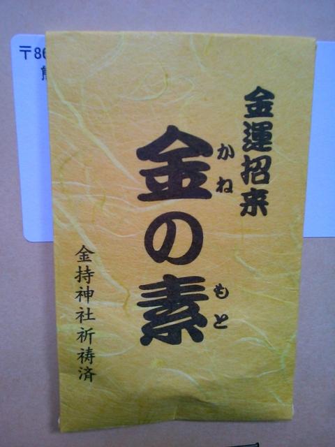金持ち神社5