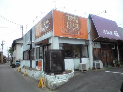 岐阜県 つけ麺 ナゲヤリ