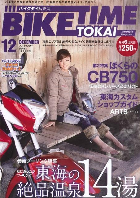 s-BTT1212表紙