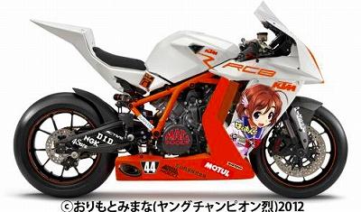 KTM8耐参戦マシン