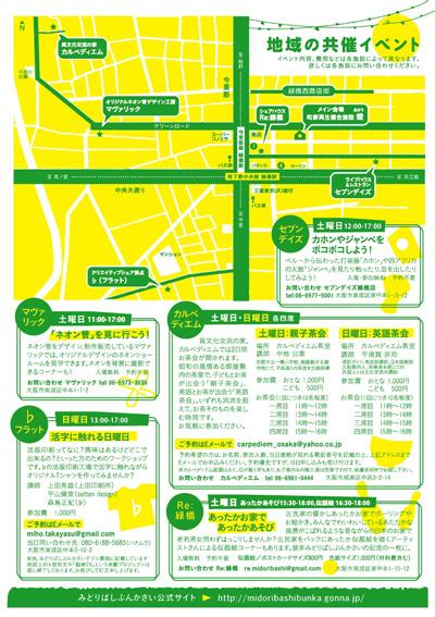 midoribashi-chizu2.jpg