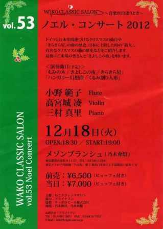 ノエルコンサート053 - コピー