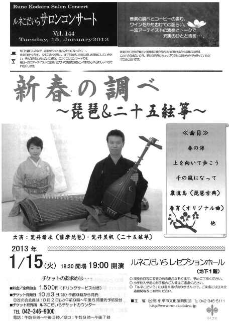 ルネこだいら2013049 - コピー