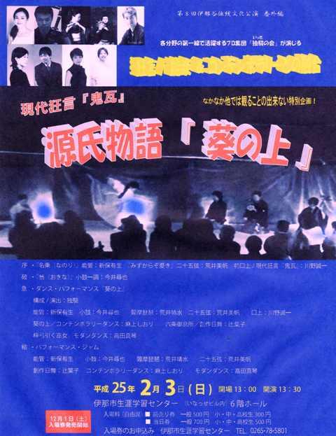 2013 2月伊那公演 葵の上084 - コピー