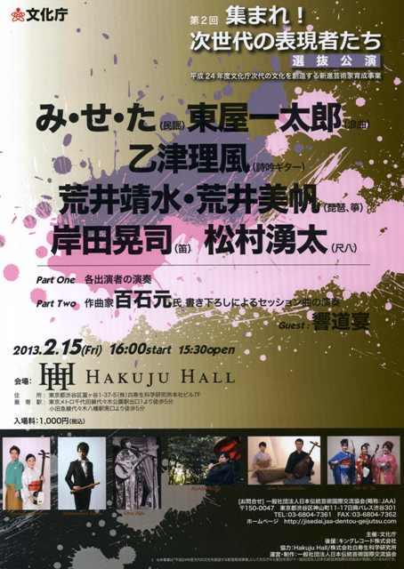 2013 2月文化庁集まれ次世代の表現者たち 選抜公演087
