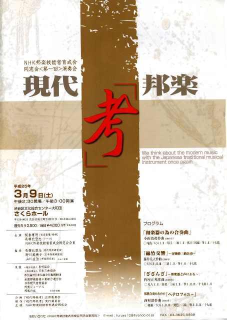 2013 3月育成会同窓会演奏会第一回 現代邦楽「考」表088