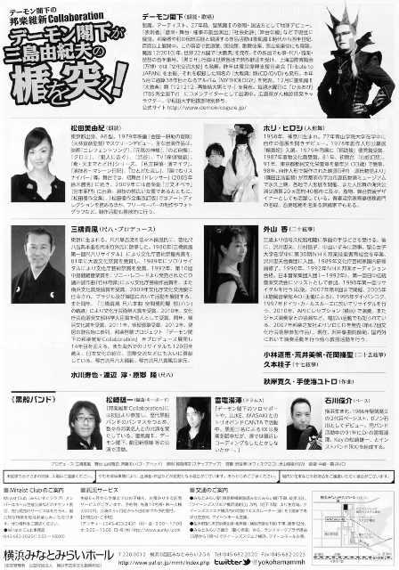 2013 3月デーモン閣下邦楽維新みなとみらいホール 裏086