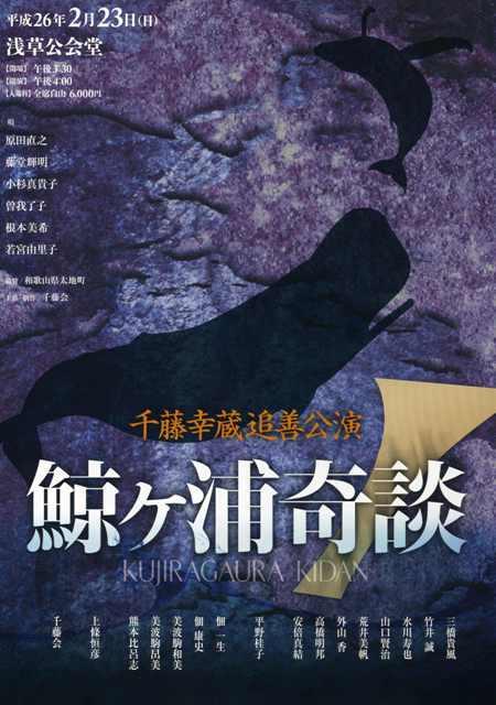 千藤幸蔵追善公演 鯨ヶ浦奇談表161 - コピー