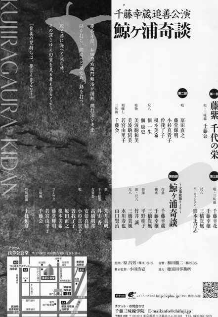 千藤幸蔵追善公演 鯨ヶ浦奇談 裏162 - コピー