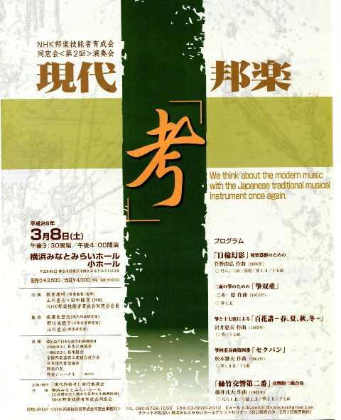 NHK邦楽技能者育成会同窓会第二回演奏会 表154 - コピー