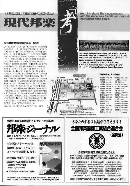 NHK邦楽技能者育成会同窓会第二回演奏会 裏155 - コピー