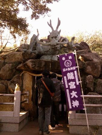 江ノ島,神社,竜宮
