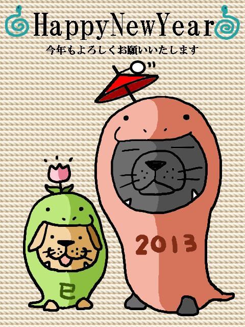 2013新年ごあいさつ