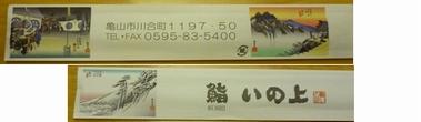 141101箸袋
