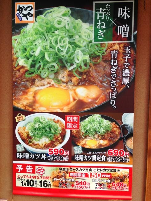 味噌カツ001