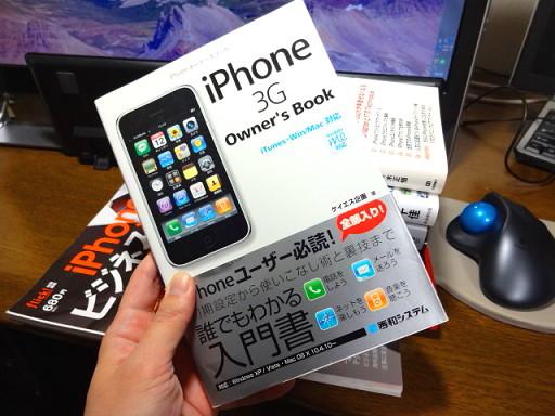 iPhoneBook-02.jpg