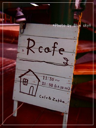 Rcafe看板