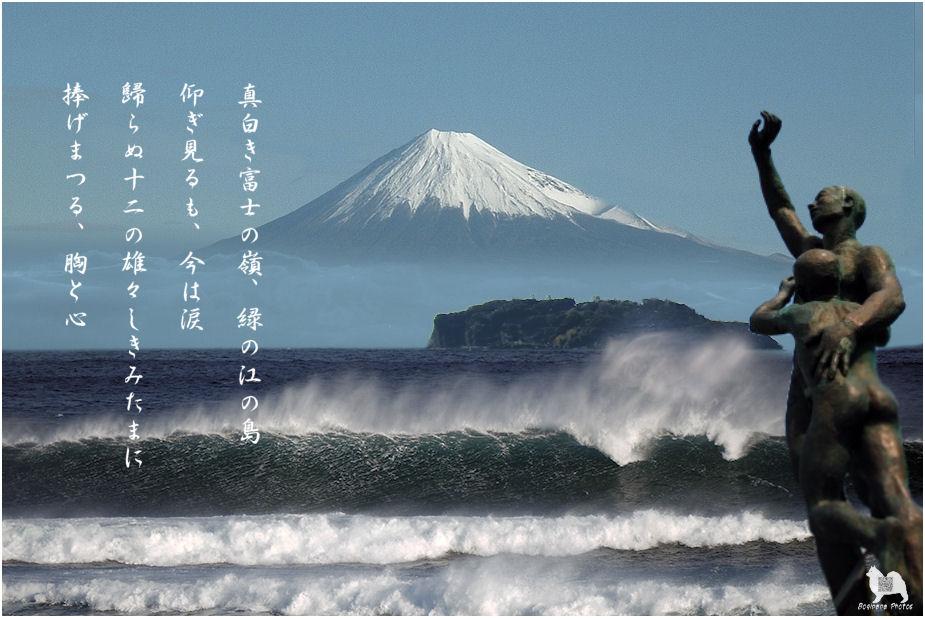 真白き富士の根