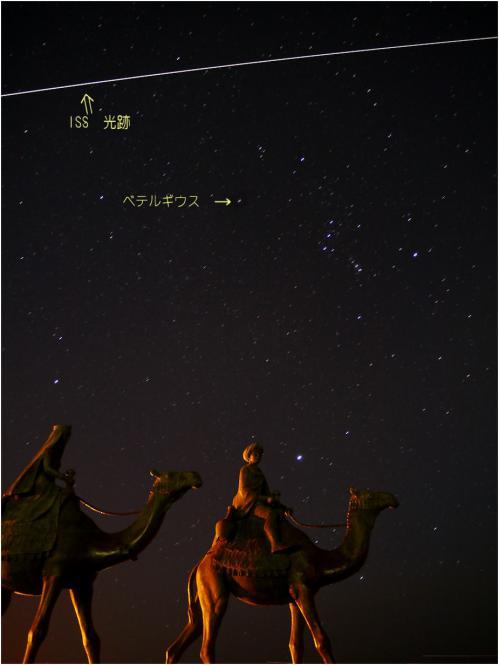 ISS 国際宇宙ステーション光跡
