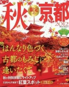 秋限定の京都 2302